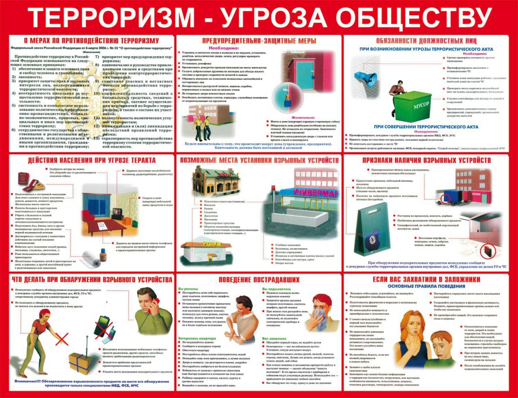 Картинки по запросу картинки по антитеррору для дошкольников